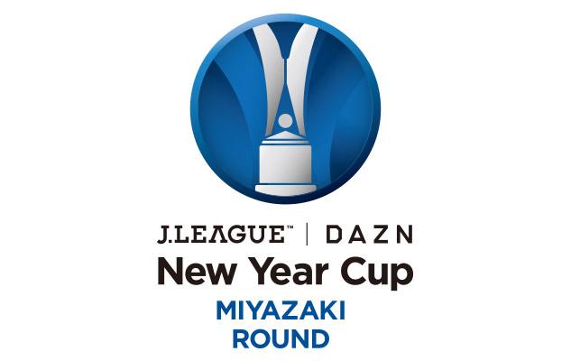 2017 Jリーグ DAZN ニューイヤーカップ 大会概要 | 鹿島アントラーズ ...